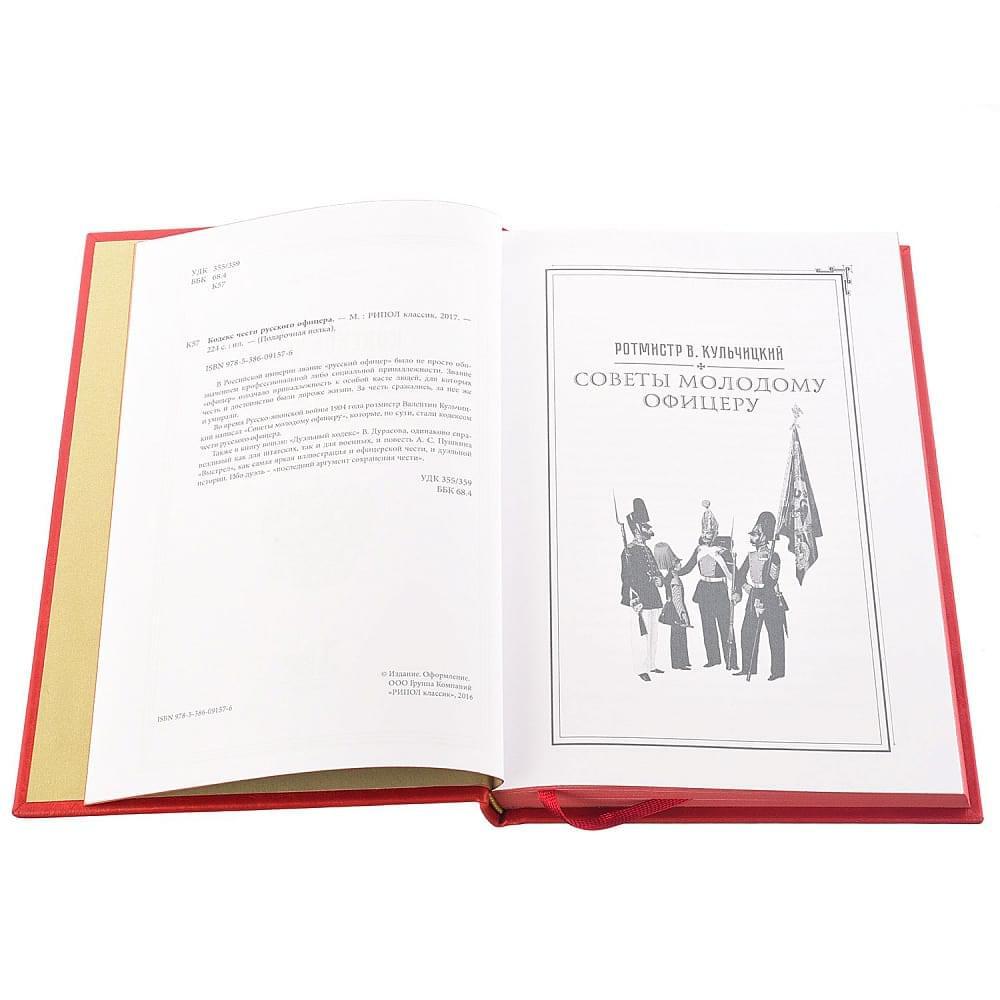 кодекс русского офицера картинка